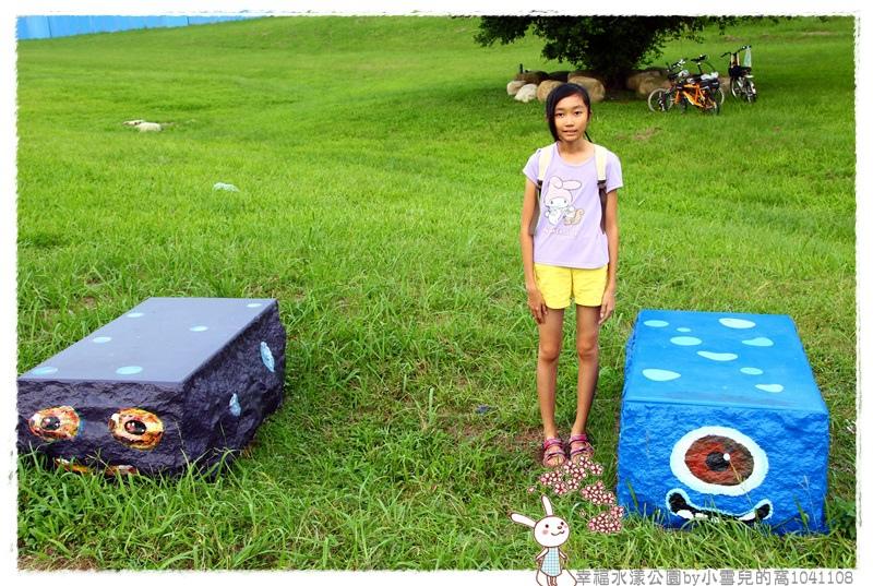 幸福水漾公園by小雪兒的窩1041108IMG_4903 026.JPG