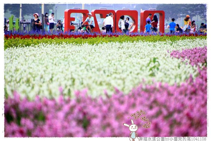 幸福水漾公園by小雪兒的窩1041108IMG_4923 035.JPG