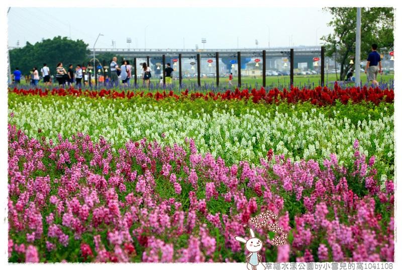 幸福水漾公園by小雪兒的窩1041108IMG_4925 036.JPG