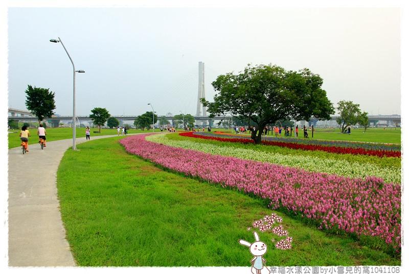 幸福水漾公園by小雪兒的窩1041108IMG_4929 038.JPG