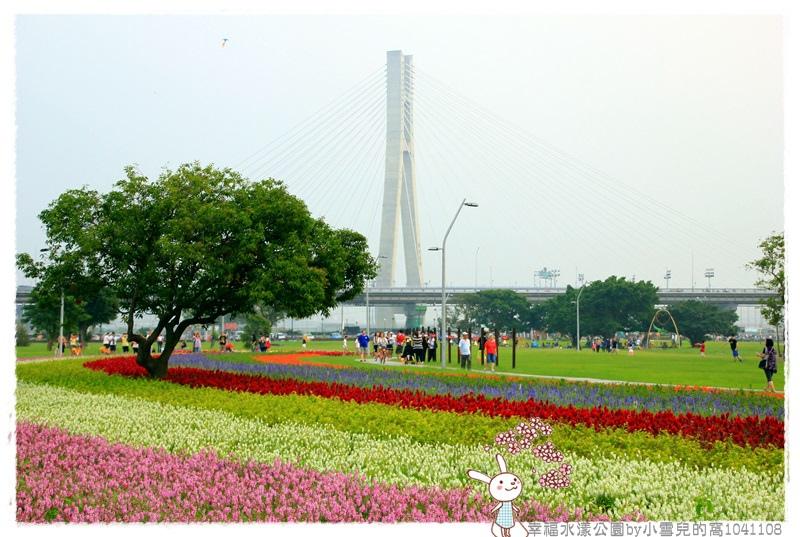幸福水漾公園by小雪兒的窩1041108IMG_4930 039.JPG