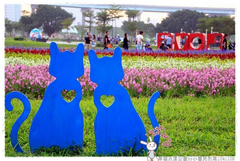 幸福水漾公園by小雪兒的窩1041108IMG_4935 041.JPG