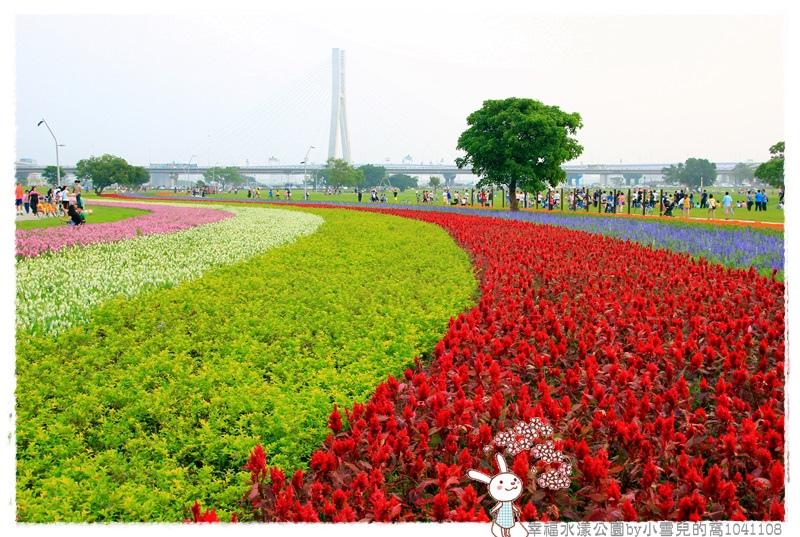 幸福水漾公園by小雪兒的窩1041108IMG_4944 042.JPG