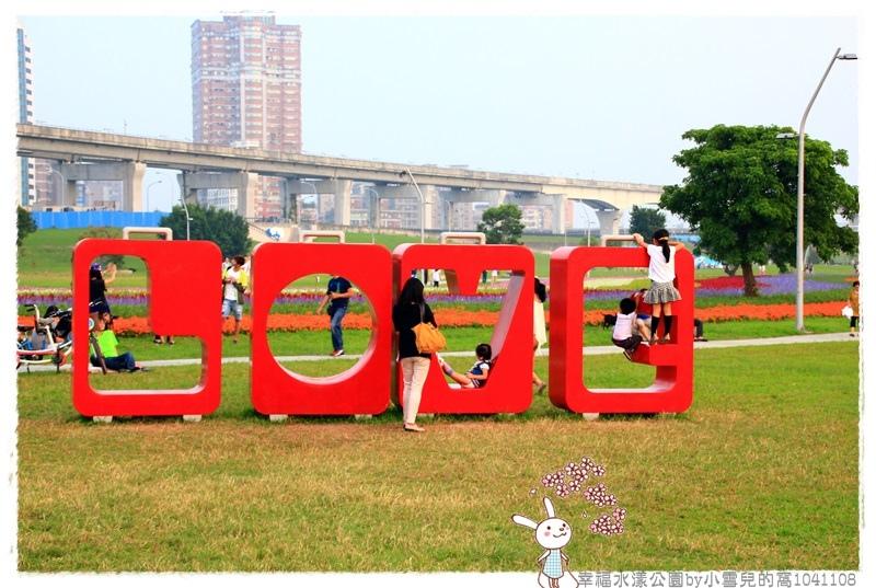 幸福水漾公園by小雪兒的窩1041108IMG_4957 047.JPG