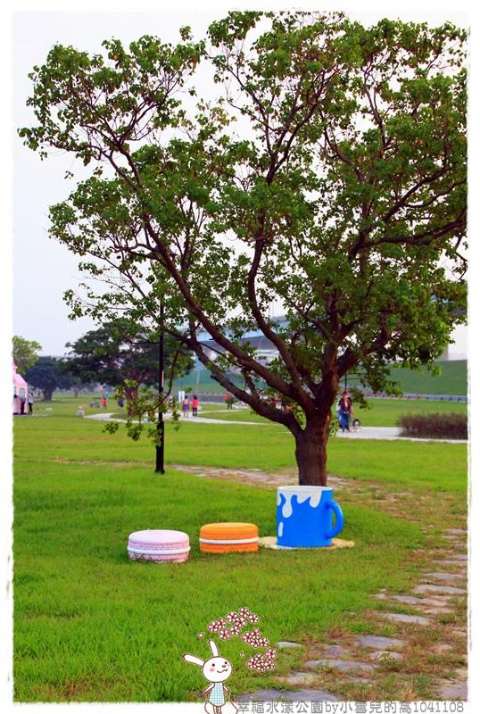 幸福水漾公園by小雪兒的窩1041108IMG_4971 054.JPG