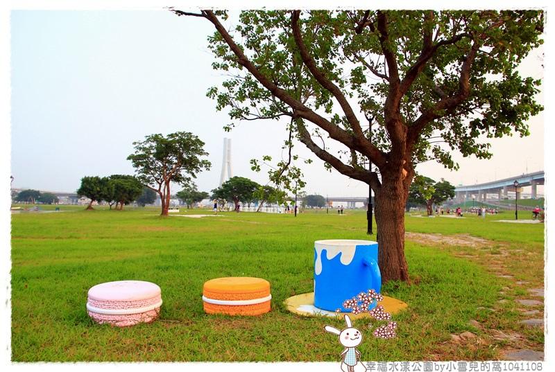 幸福水漾公園by小雪兒的窩1041108IMG_4974 055.JPG