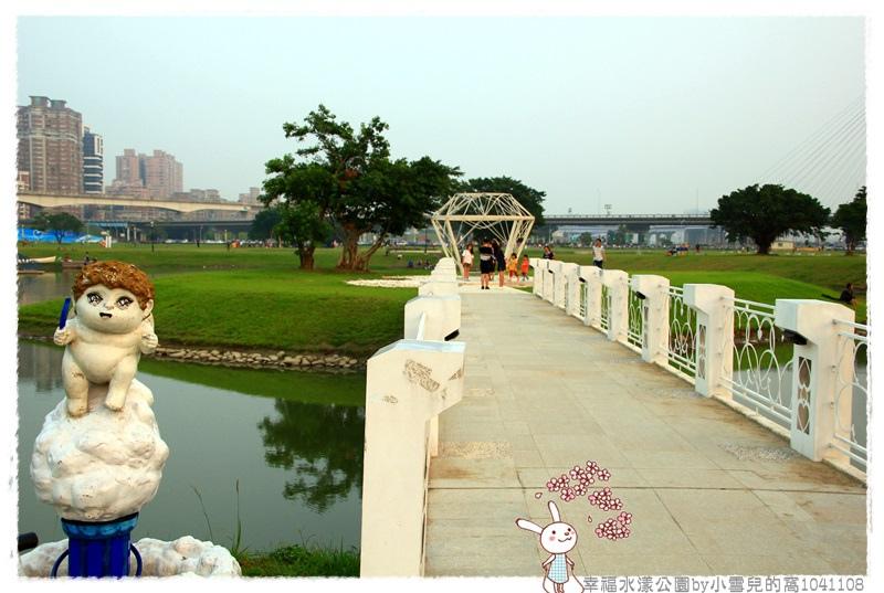 幸福水漾公園by小雪兒的窩1041108IMG_4986 060.JPG