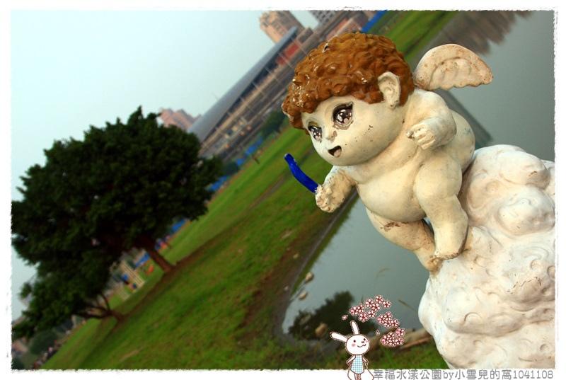 幸福水漾公園by小雪兒的窩1041108IMG_4989 061.JPG