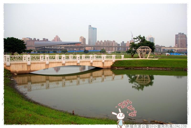幸福水漾公園by小雪兒的窩1041108IMG_5002 064.JPG