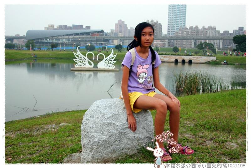 幸福水漾公園by小雪兒的窩1041108IMG_5010 066.JPG