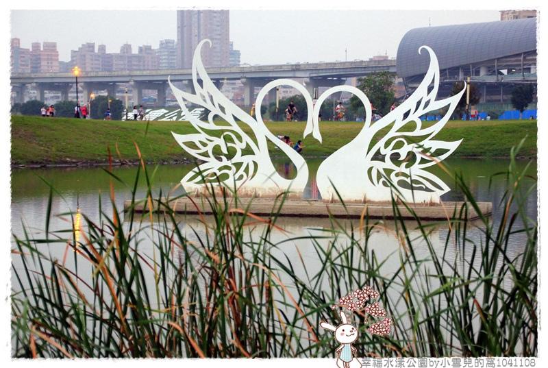 幸福水漾公園by小雪兒的窩1041108IMG_5014 067.JPG