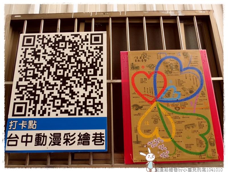 動漫彩繪巷by小雪兒的窩1041010IMG_1145 006.JPG