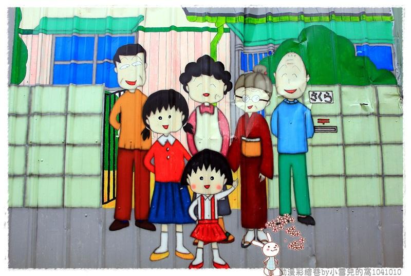 動漫彩繪巷by小雪兒的窩1041010IMG_3492 049.JPG