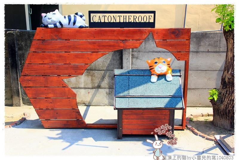 屋頂上的貓by小雪兒的窩1040803IMG_0316 021.JPG