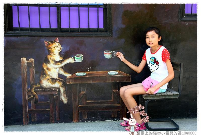 屋頂上的貓by小雪兒的窩1040803IMG_0326 029.JPG