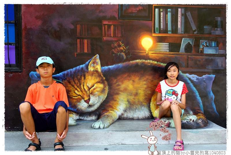 屋頂上的貓by小雪兒的窩1040803IMG_0327 030.JPG