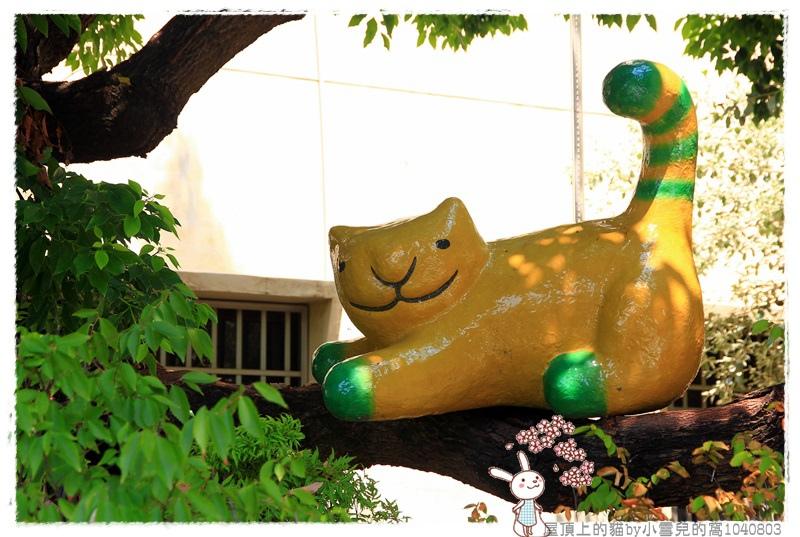 屋頂上的貓by小雪兒的窩1040803IMG_0329 032.JPG