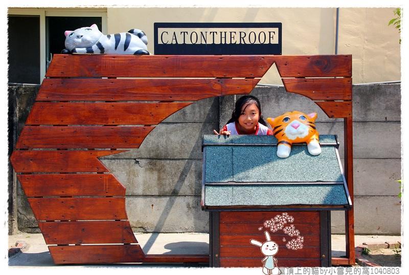 屋頂上的貓by小雪兒的窩1040803IMG_0334 036.JPG