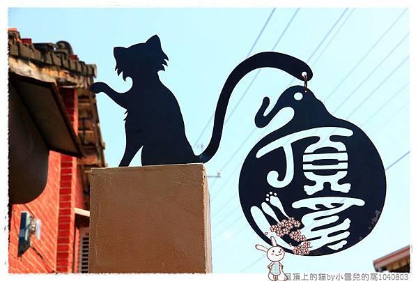 屋頂上的貓by小雪兒的窩1040803IMG_0346 043.JPG
