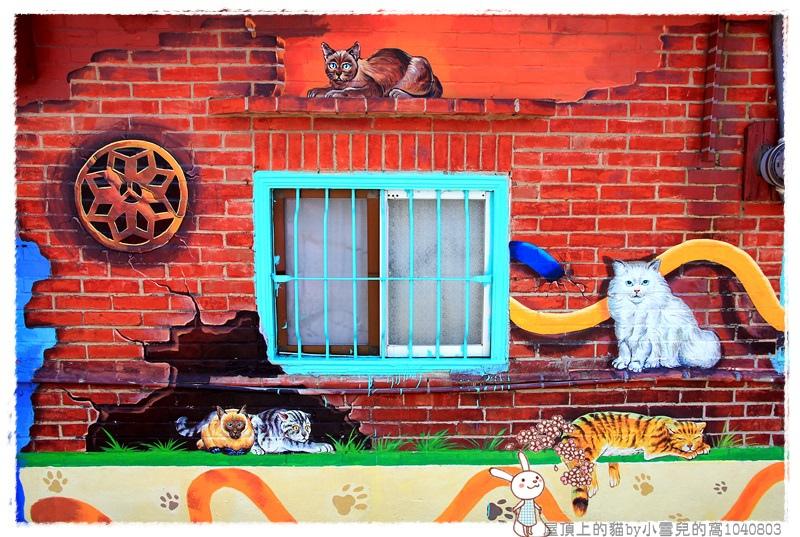 屋頂上的貓by小雪兒的窩1040803IMG_0358 051.JPG