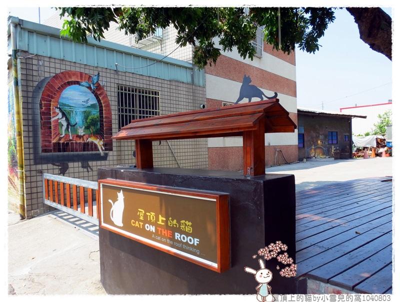 屋頂上的貓by小雪兒的窩1040803IMG_8985 067.JPG