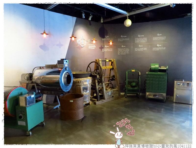 坪林茶葉博物館by小雪兒的窩1041122IMG_1958 006.JPG