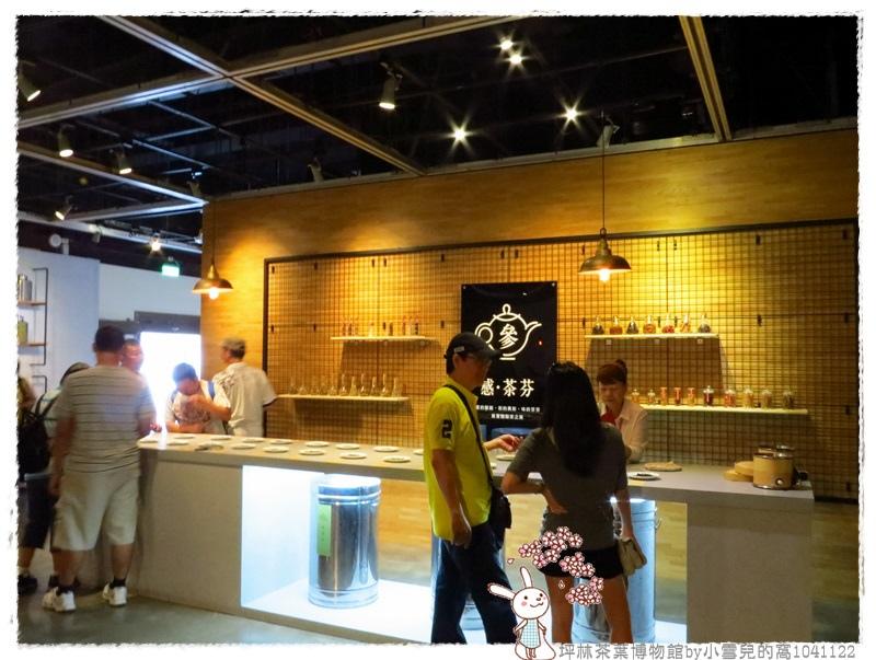 坪林茶葉博物館by小雪兒的窩1041122IMG_1961 007.JPG