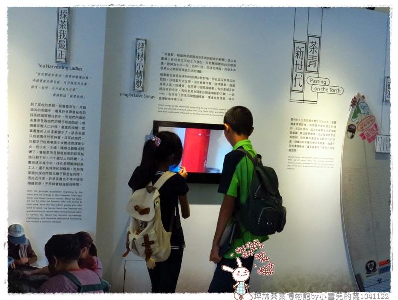 坪林茶葉博物館by小雪兒的窩1041122IMG_1982 008.JPG