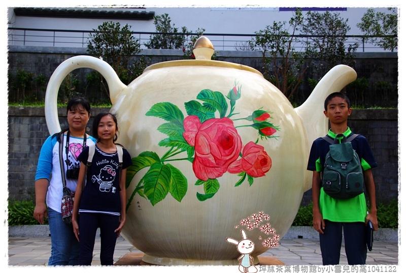 坪林茶葉博物館by小雪兒的窩1041122IMG_5020 031.JPG