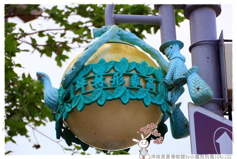 坪林茶葉博物館by小雪兒的窩1041122IMG_5021 032.JPG