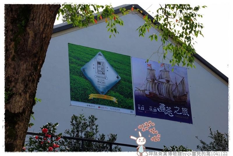 坪林茶葉博物館by小雪兒的窩1041122IMG_5024 034.JPG