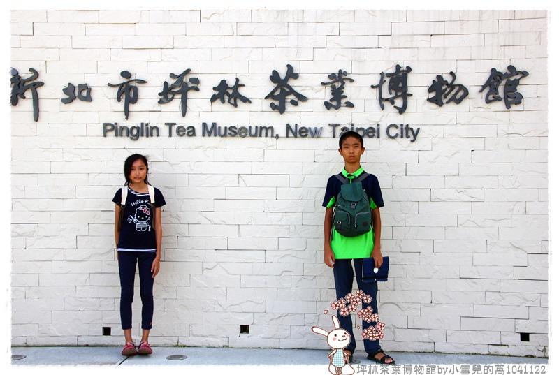 坪林茶葉博物館by小雪兒的窩1041122IMG_5028 035.JPG
