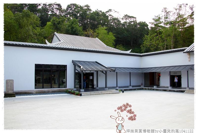 坪林茶葉博物館by小雪兒的窩1041122IMG_5030 036.JPG