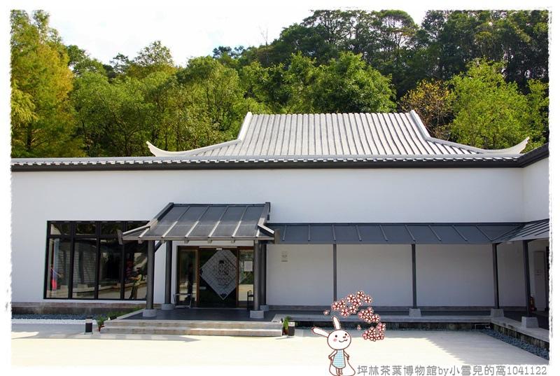 坪林茶葉博物館by小雪兒的窩1041122IMG_5033 037.JPG