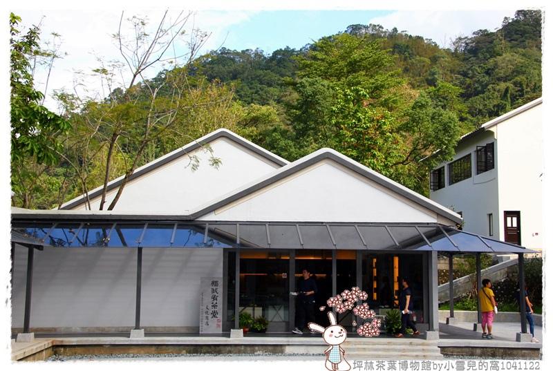 坪林茶葉博物館by小雪兒的窩1041122IMG_5037 039.JPG