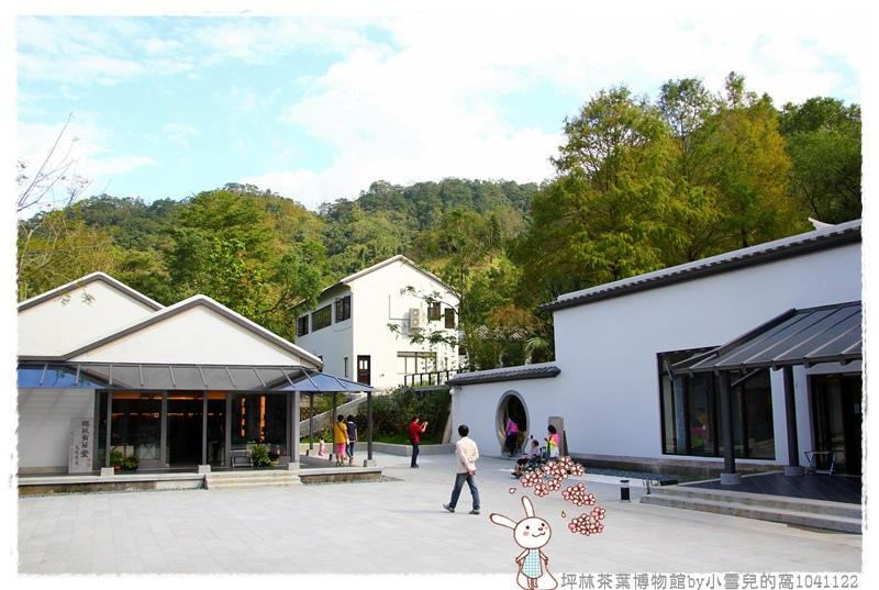 坪林茶葉博物館by小雪兒的窩1041122IMG_5038 040.JPG
