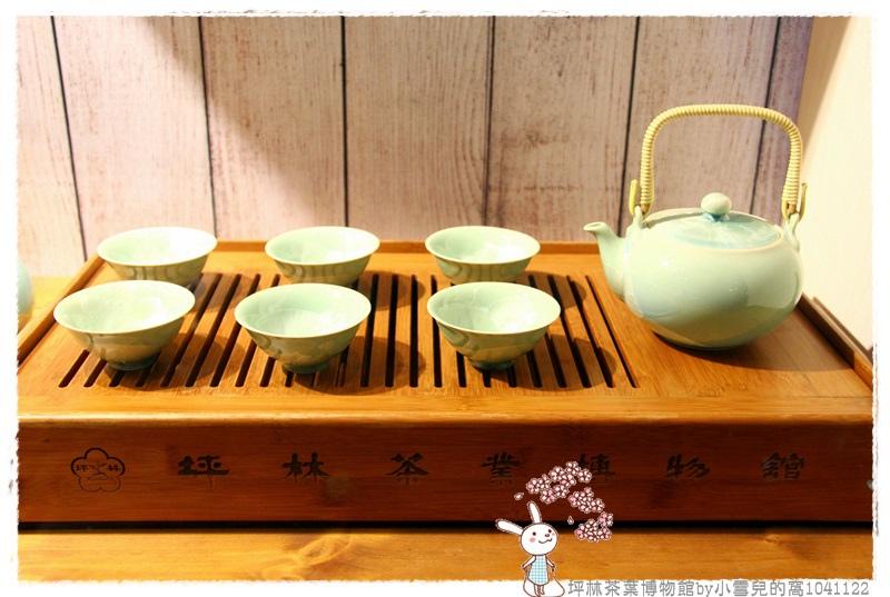坪林茶葉博物館by小雪兒的窩1041122IMG_5044 041.JPG