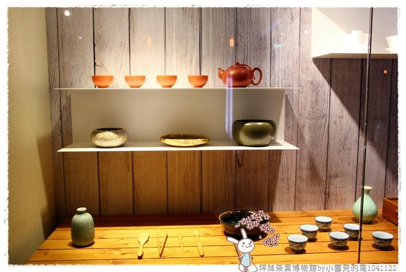 坪林茶葉博物館by小雪兒的窩1041122IMG_5046 042.JPG