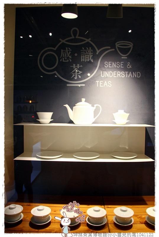 坪林茶葉博物館by小雪兒的窩1041122IMG_5047 043.JPG