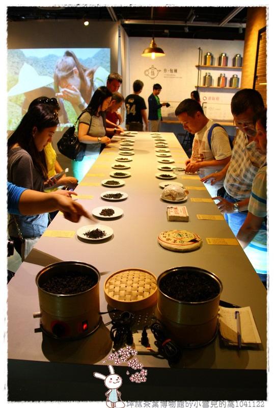 坪林茶葉博物館by小雪兒的窩1041122IMG_5051 045.JPG