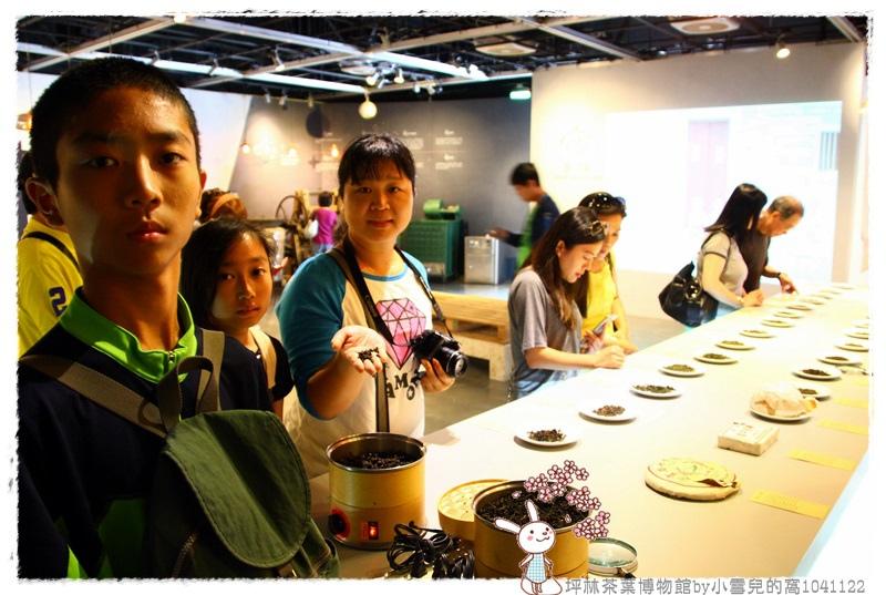 坪林茶葉博物館by小雪兒的窩1041122IMG_5052 046.JPG