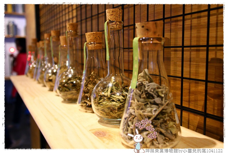 坪林茶葉博物館by小雪兒的窩1041122IMG_5055 047.JPG