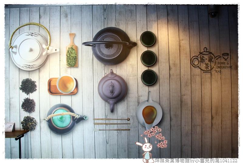 坪林茶葉博物館by小雪兒的窩1041122IMG_5057 048.JPG