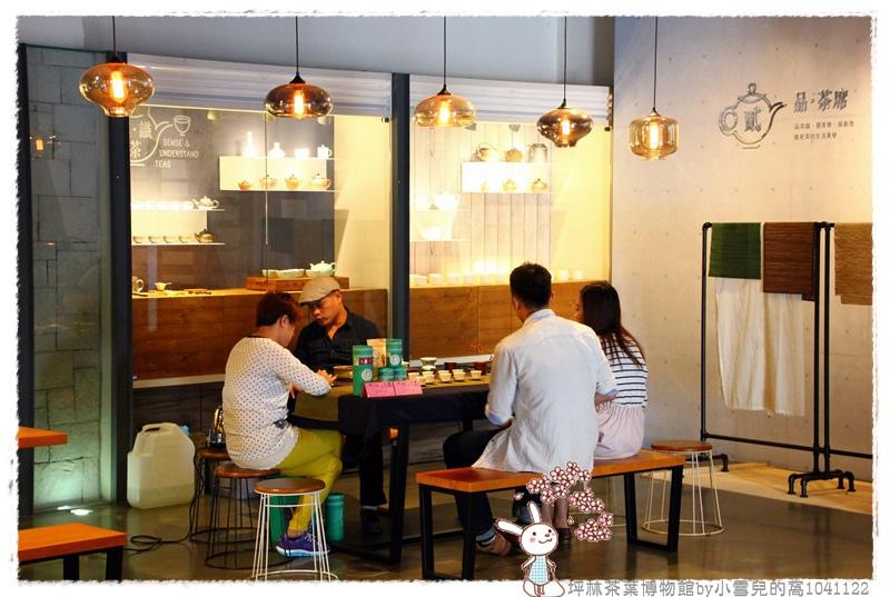 坪林茶葉博物館by小雪兒的窩1041122IMG_5063 051.JPG