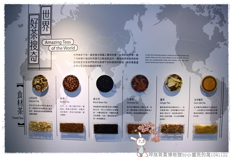 坪林茶葉博物館by小雪兒的窩1041122IMG_5069 055.JPG