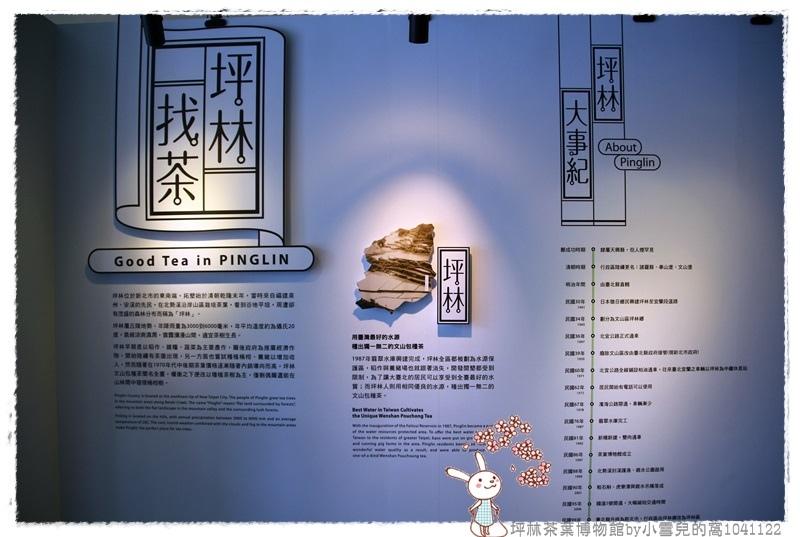 坪林茶葉博物館by小雪兒的窩1041122IMG_5077 056.JPG