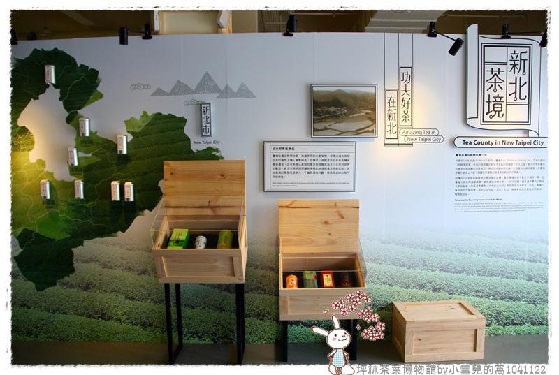 坪林茶葉博物館by小雪兒的窩1041122IMG_5080 057.JPG