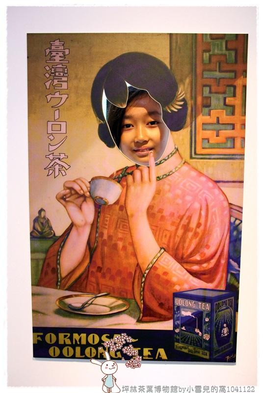 坪林茶葉博物館by小雪兒的窩1041122IMG_5089 059.JPG