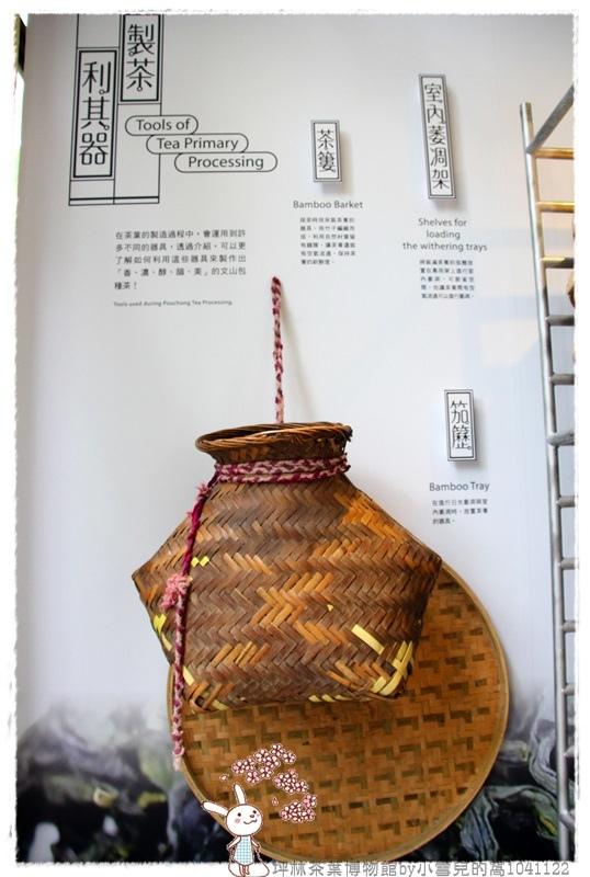 坪林茶葉博物館by小雪兒的窩1041122IMG_5091 060.JPG