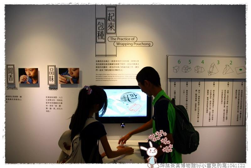 坪林茶葉博物館by小雪兒的窩1041122IMG_5092 061.JPG